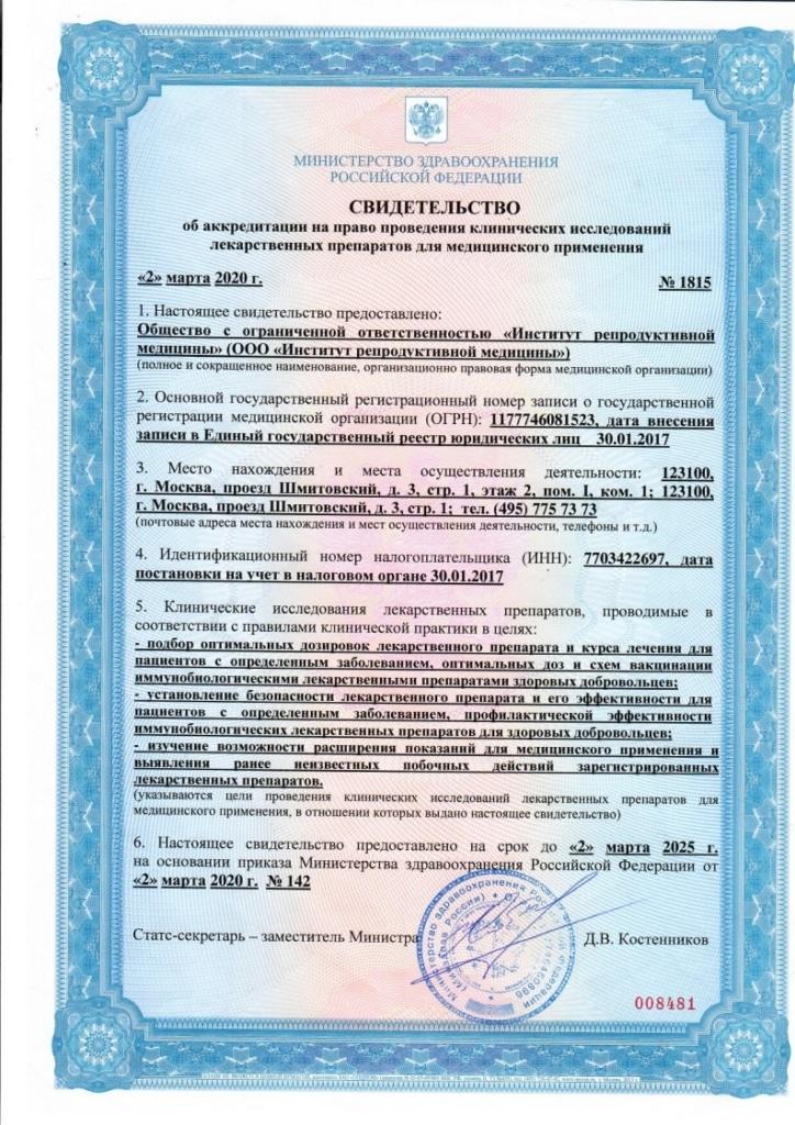 свидетельство об аккредитации на право проведения клинических исследований лекарственных препаратов для медицинского применения